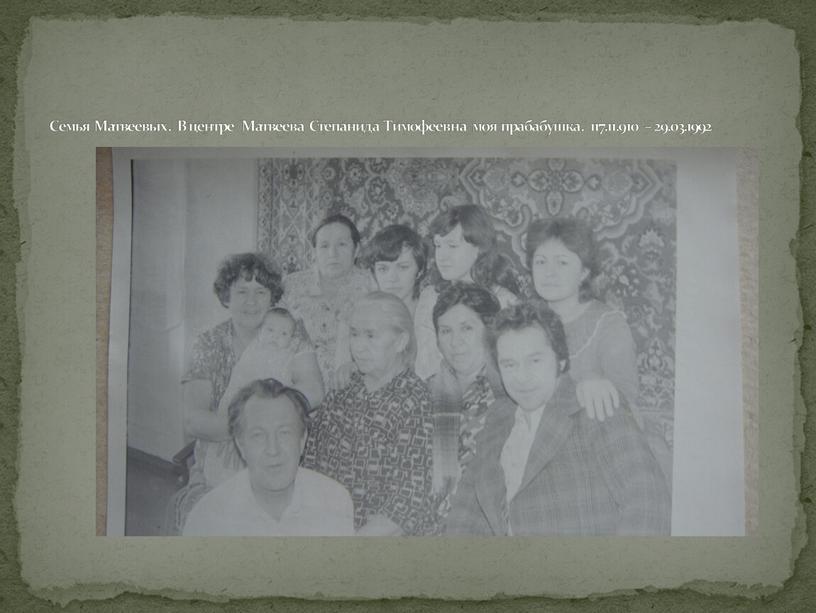Семья Матвеевых. В центре Матвеева