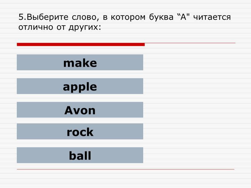 """Выберите слово, в котором буква """"A"""" читается отлично от других: make apple"""