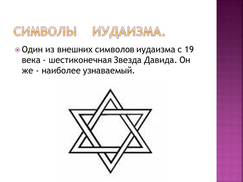 Символы иудаизма. Один из внешних символов иудаизма с 19 века - шестиконечная