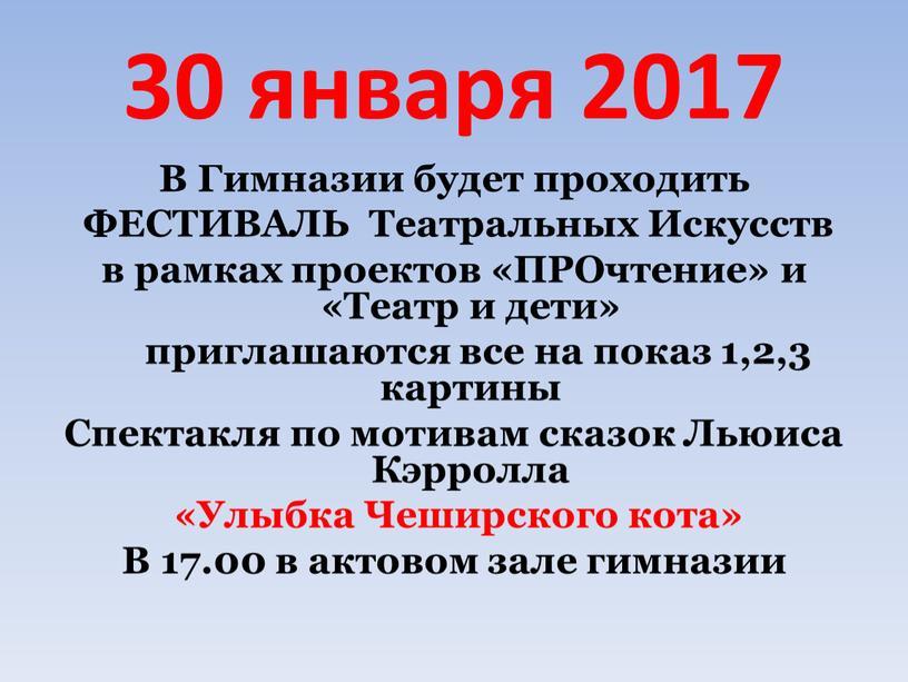 В Гимназии будет проходить ФЕСТИВАЛЬ