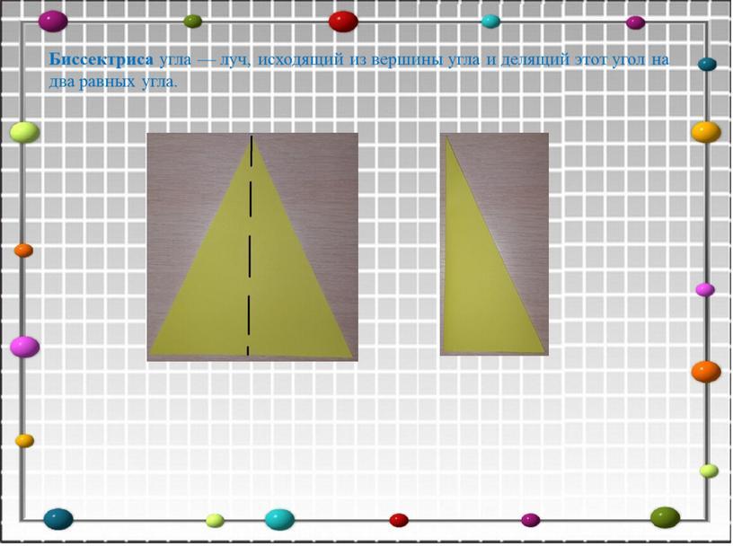 Биссектриса угла — луч, исходящий из вершины угла и делящий этот угол на два равных угла