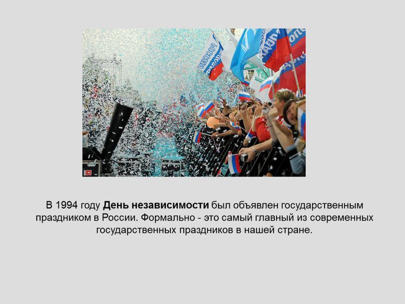 В 1994 году День независимости был объявлен государственным праздником в