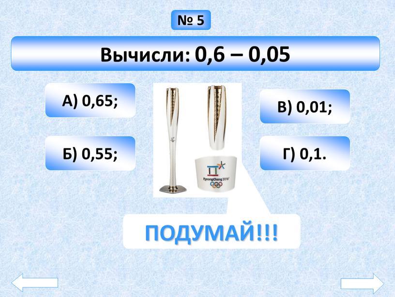 Вычисли: 0,6 – 0,05 А) 0,65; Б) 0,55;