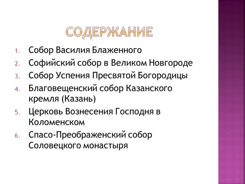 Содержание Собор Василия Блаженного