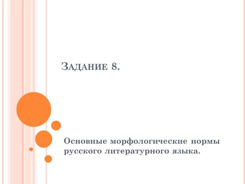 Задание 8. Основные морфологические нормы русского литературного языка