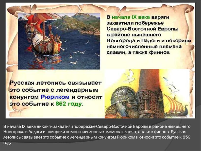 В начале IX века викинги захватили побережье
