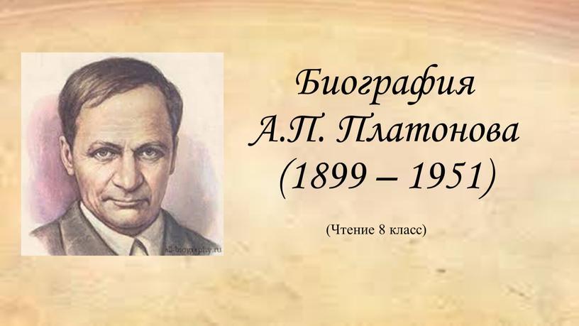 Биография А.П. Платонова (1899 – 1951) (Чтение 8 класс)