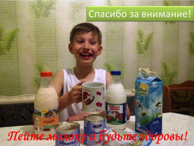 Спасибо за внимание! Пейте молоко и будьте здоровы!