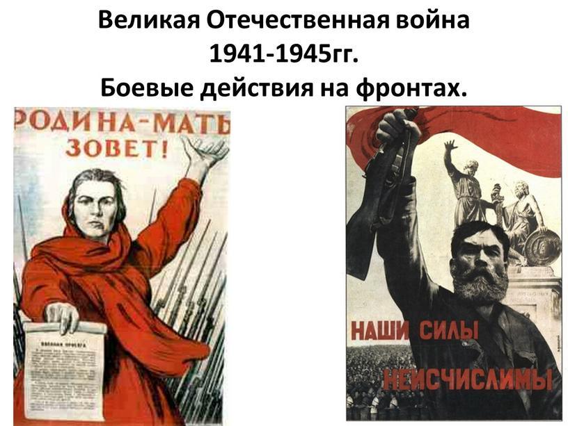 Великая Отечественная война 1941-1945гг