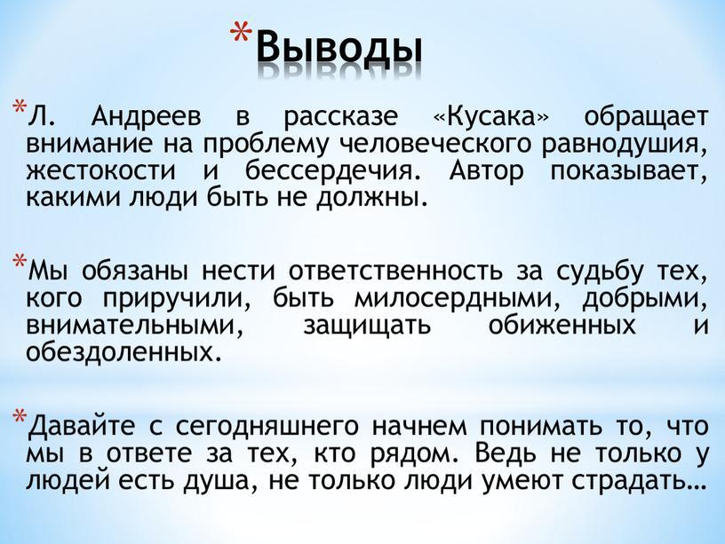 Выводы Л. Андреев в рассказе «Кусака» обращает внимание на проблему человеческого равнодушия, жестокости и бессердечия