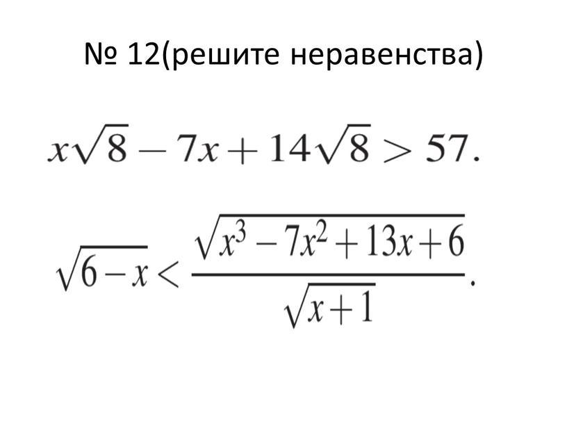 № 12(решите неравенства)