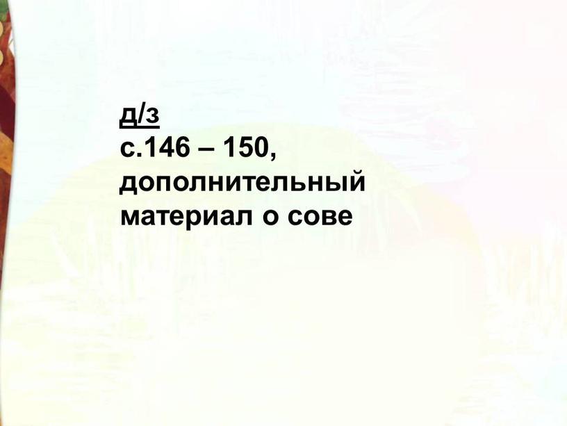 д/з с.146 – 150, дополнительный материал о сове