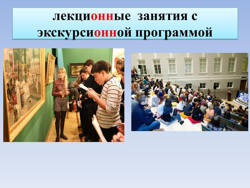 лекционные занятия с экскурсионной программой