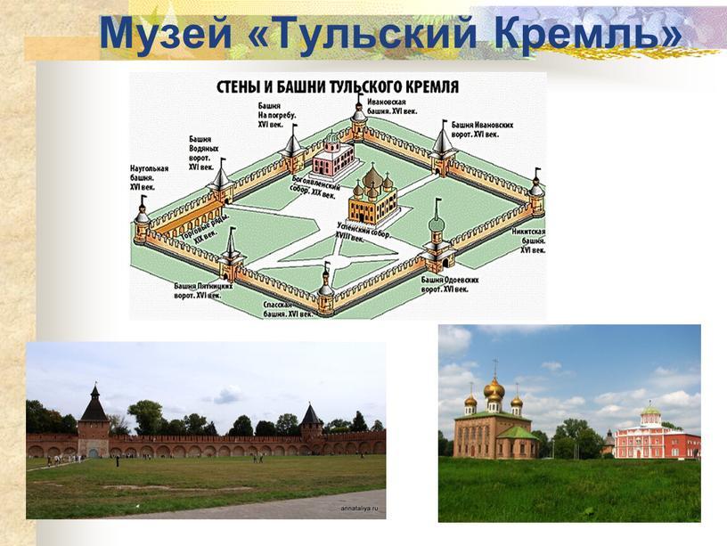 Музей «Тульский Кремль»