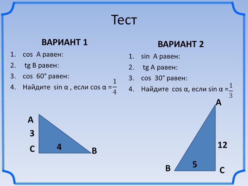 Тест ВАРИАНТ 1 cos А равен: tg