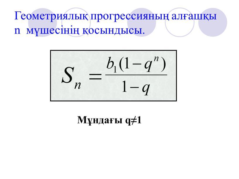 Геометриялық прогрессияның алғашқы n мүшесінің қосындысы