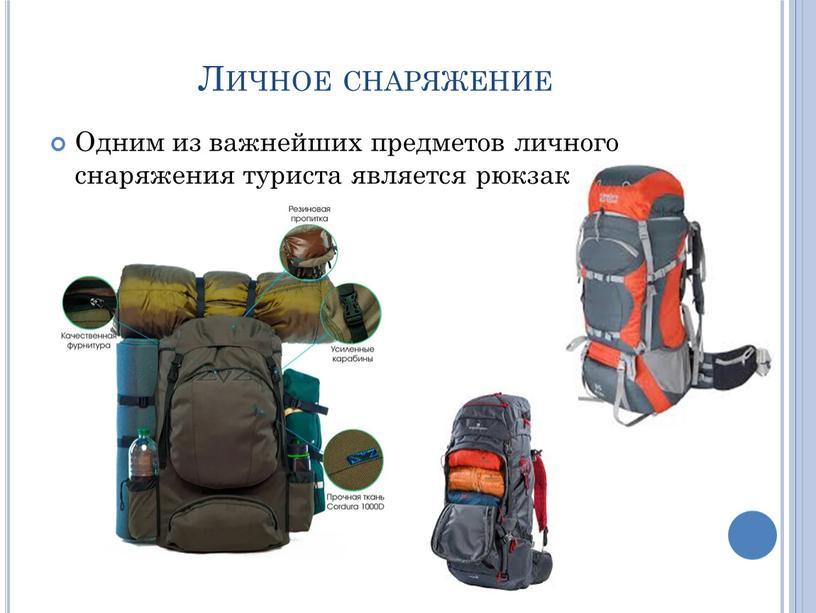 Личное снаряжение Одним из важнейших предметов личного снаряжения туриста является рюкзак