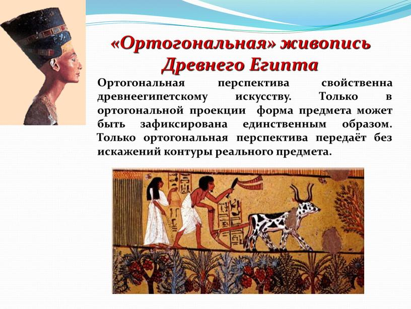 Ортогональная» живопись Древнего