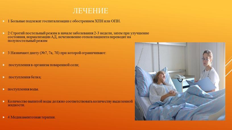 Лечение 1 Больные подлежат госпитализации с обострением