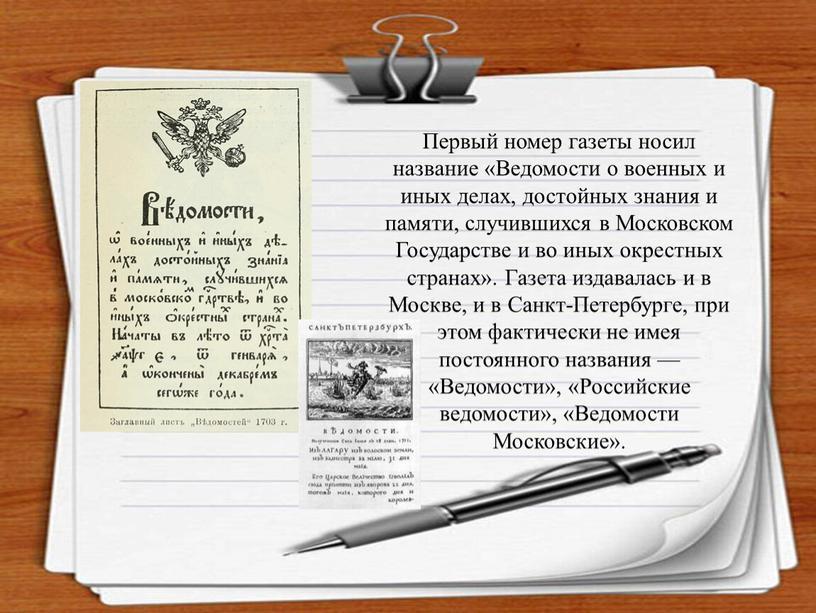 Первый номер газеты носил название «Ведомости о военных и иных делах, достойных знания и памяти, случившихся в