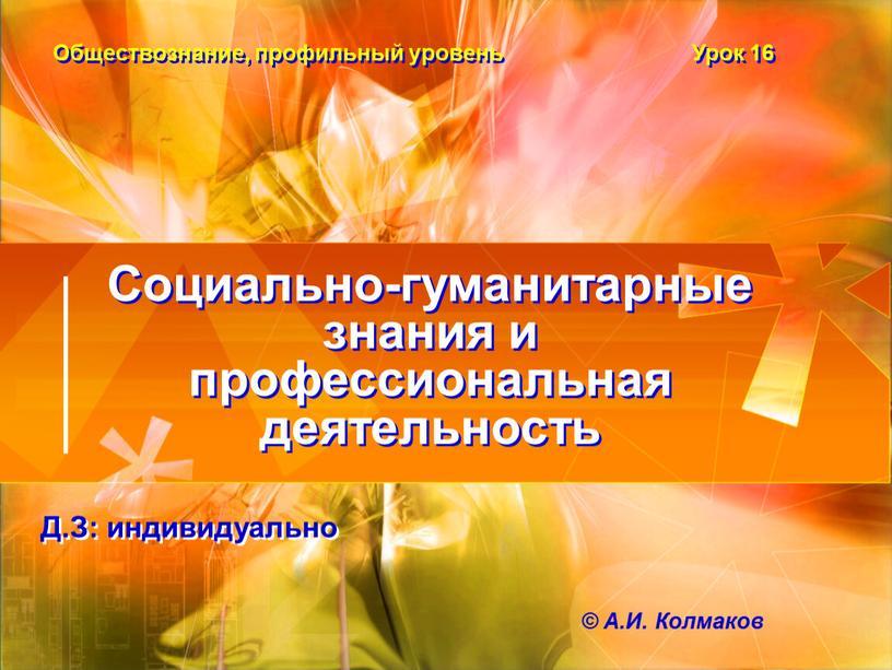 Социально-гуманитарные знания и профессиональная деятельность