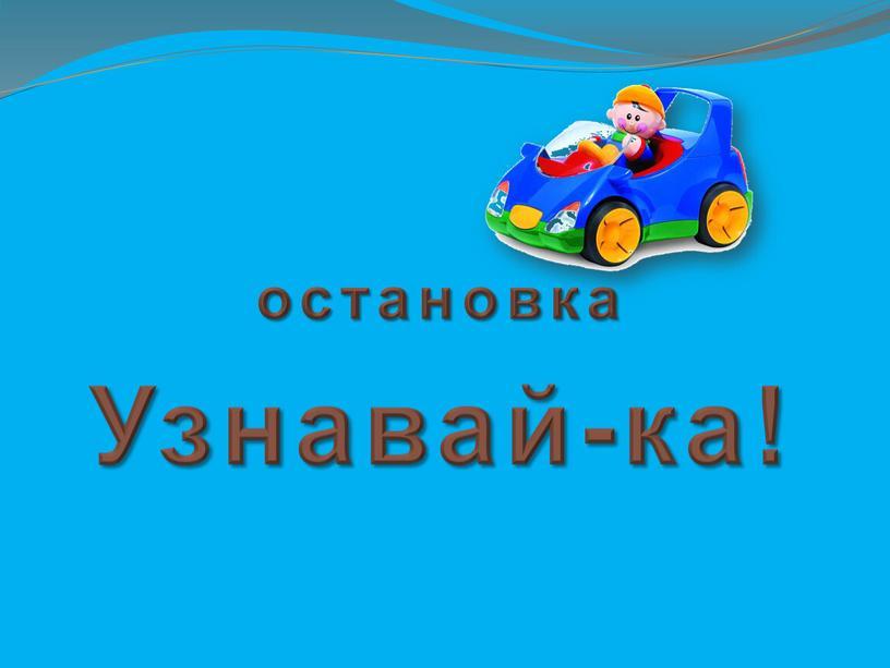остановка Узнавай-ка!
