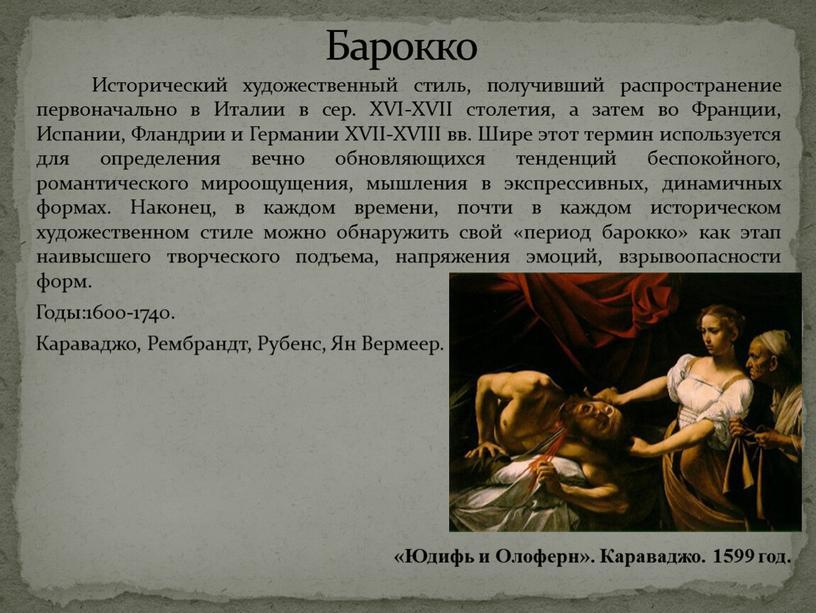 Исторический художественный стиль, получивший распространение первоначально в