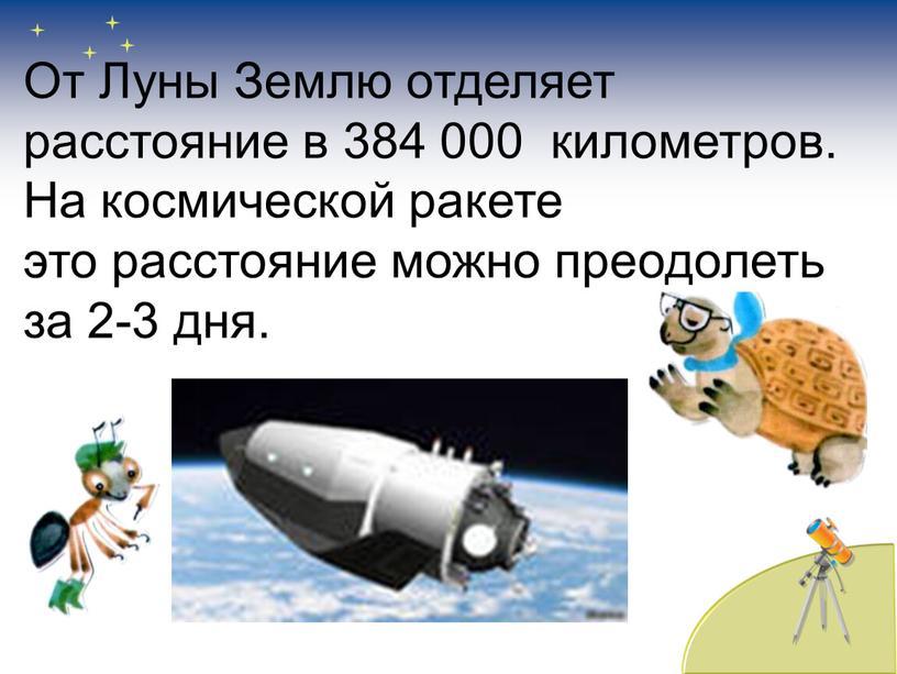 От Луны Землю отделяет расстояние в 384 000 километров