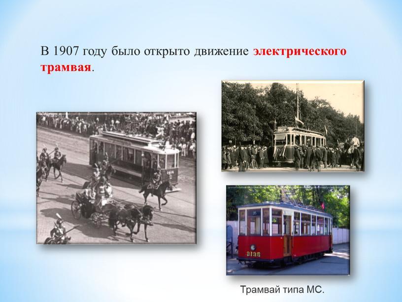 В 1907 году было открыто движение электрического трамвая
