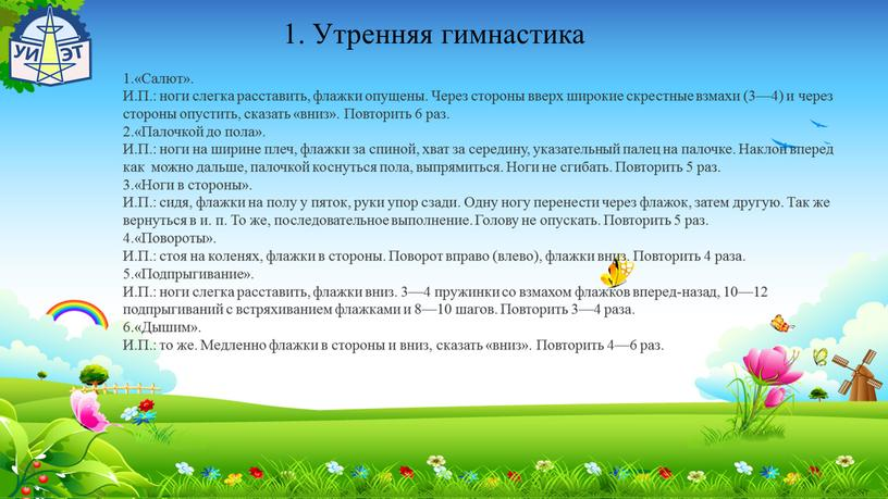 Утренняя гимнастика 1.«Салют».