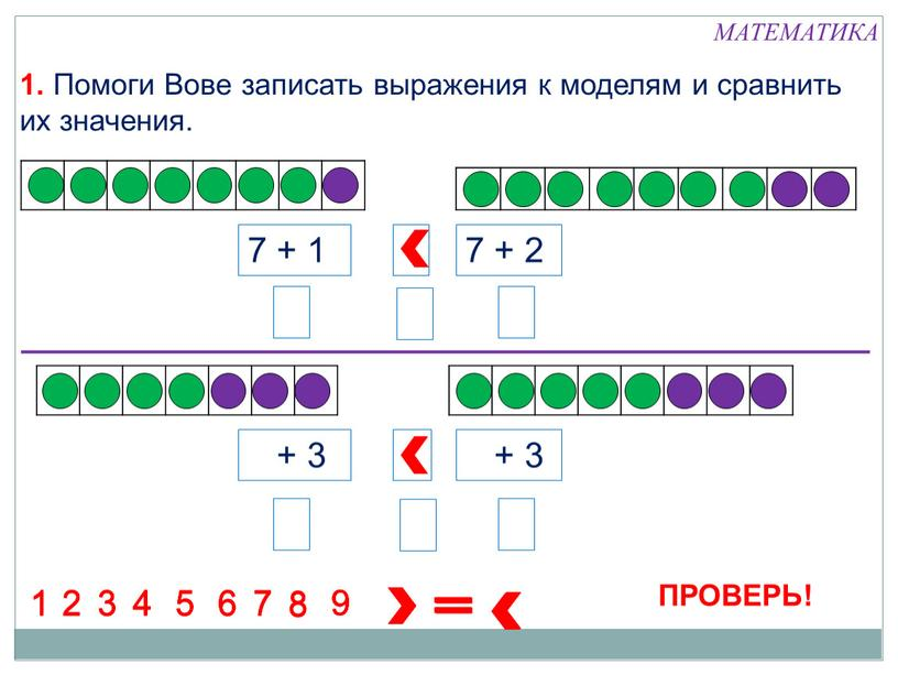 МАТЕМАТИКА 1. Помоги Вове записать выражения к моделям и сравнить их значения