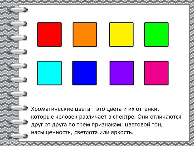 Хроматические цвета – это цвета и их оттенки, которые человек различает в спектре