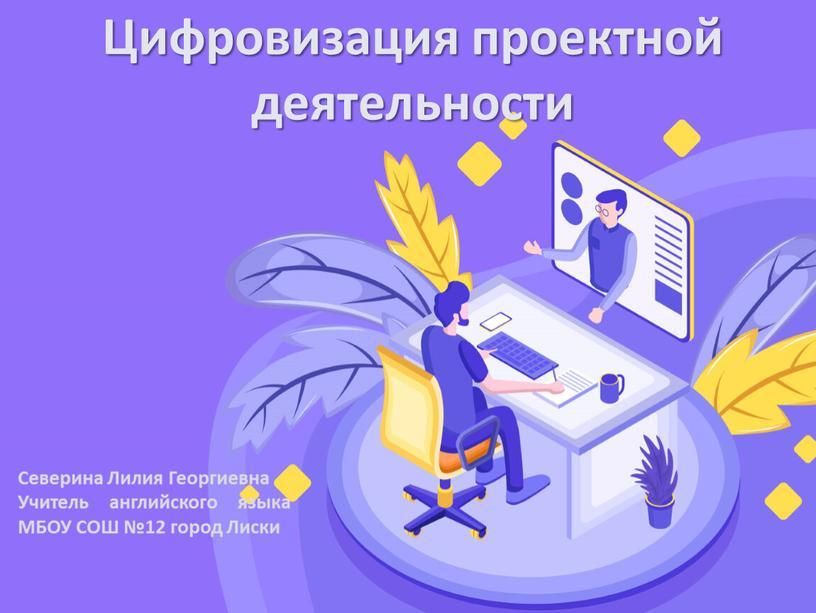 Цифровизация проектной деятельности