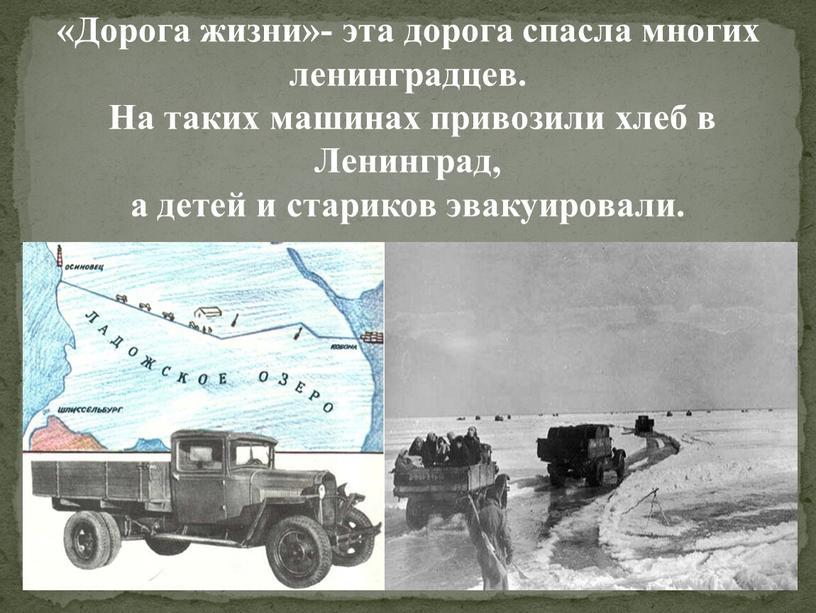 Дорога жизни»- эта дорога спасла многих ленинградцев
