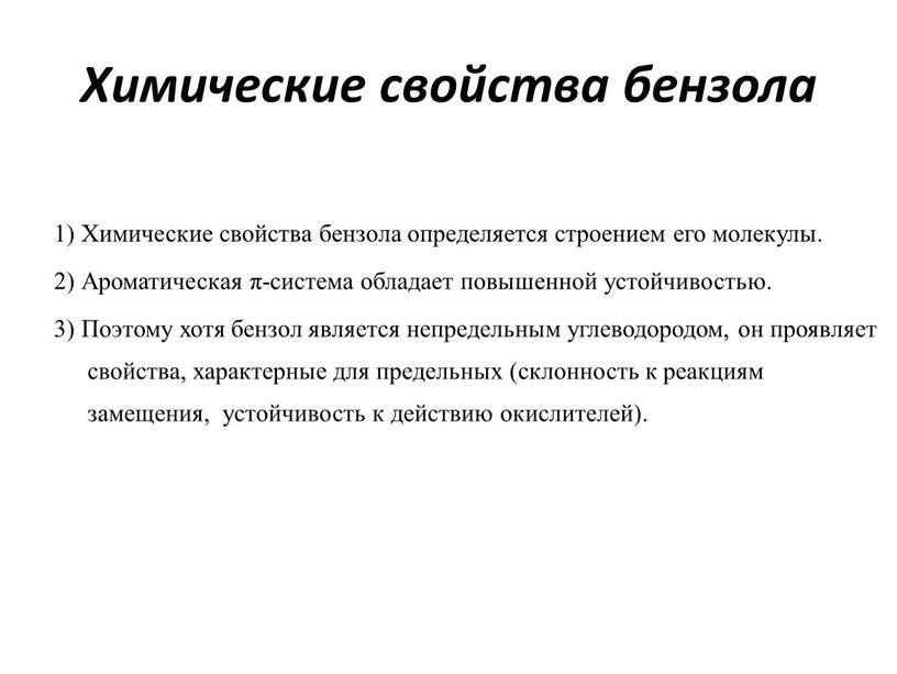 Химические свойства бензола 1)