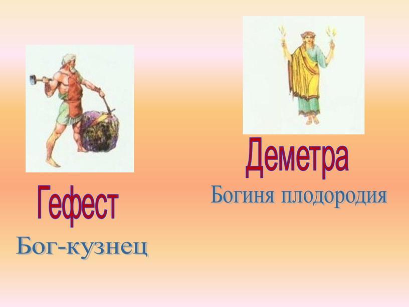 Деметра Богиня плодородия Гефест