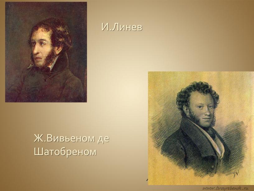 Ж.Вивьеном де Шатобреном И.Линев
