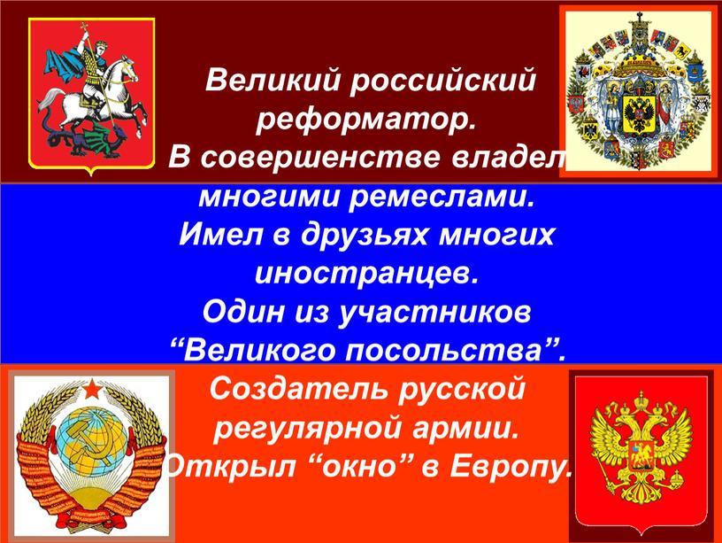 Великий российский реформатор.