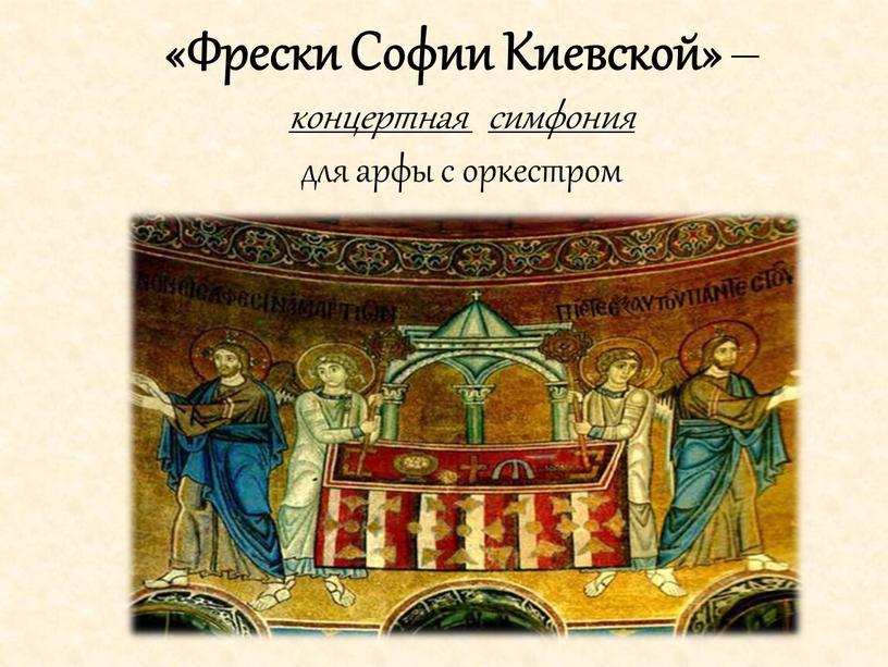 Фрески Софии Киевской» – концертная симфония для арфы с оркестром