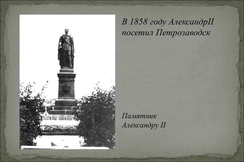 В 1858 году АлександрII посетил