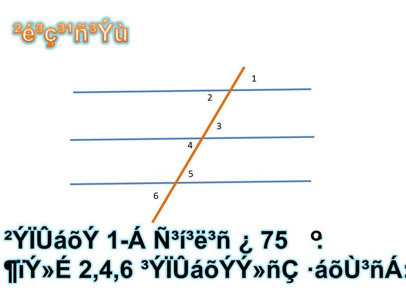 ²é³ç³¹ñ³Ýù 1 2 3 4 5 6 ²ÝÏÛáõÝ 1-Á ѳí³ë³ñ ¿ 75 : ¶ïÝ»É 2,4,6 ³ÝÏÛáõÝÝ»ñÇ ·áõÙ³ñÁ: °