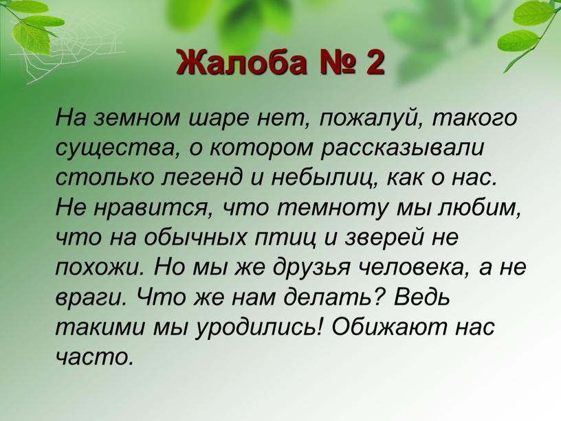 Жалоба № 2 На земном шаре нет, пожалуй, такого существа, о котором рассказывали столько легенд и небылиц, как о нас