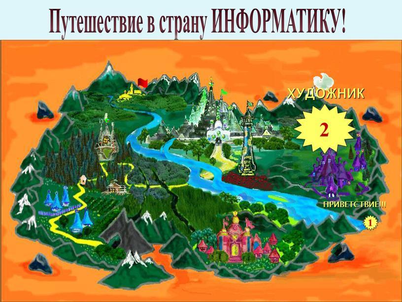 Путешествие в страну ИНФОРМАТИКУ! 1 2