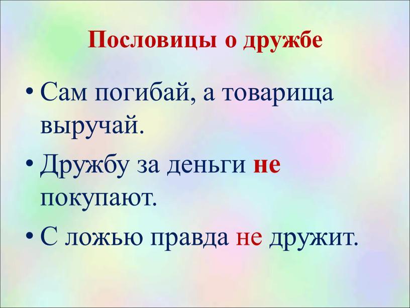 Пословицы о дружбе Сам погибай, а товарища выручай
