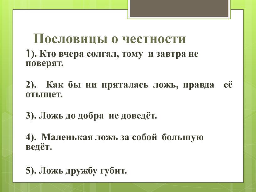 Пословицы о честности 1). Кто вчера солгал, тому и завтра не поверят