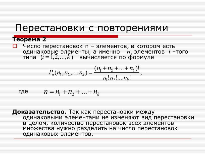 Перестановки с повторениями Теорема 2