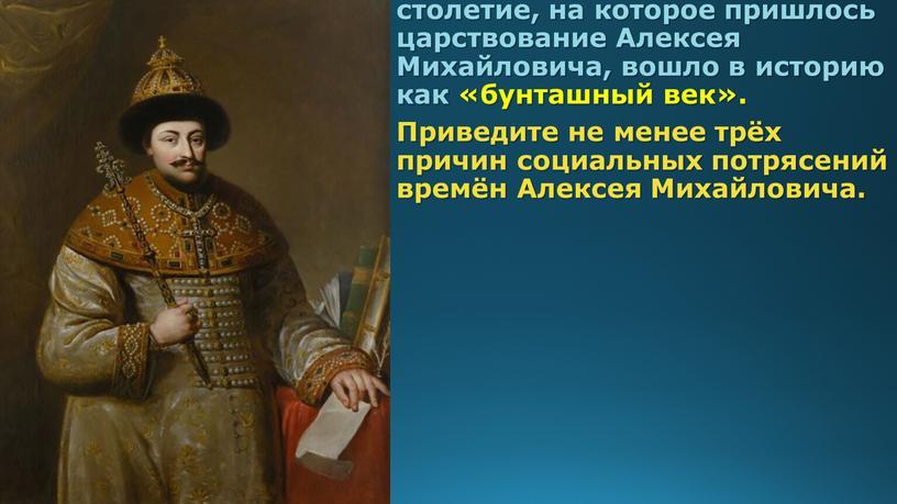 Алексея Михайловича, вошло в историю как «бунташный век»