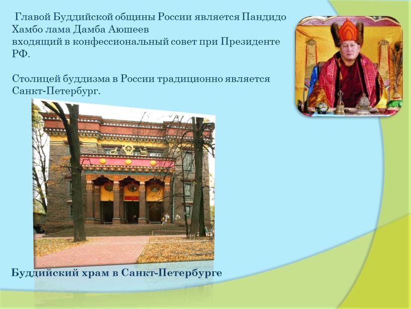 Главой Буддийской общины России является