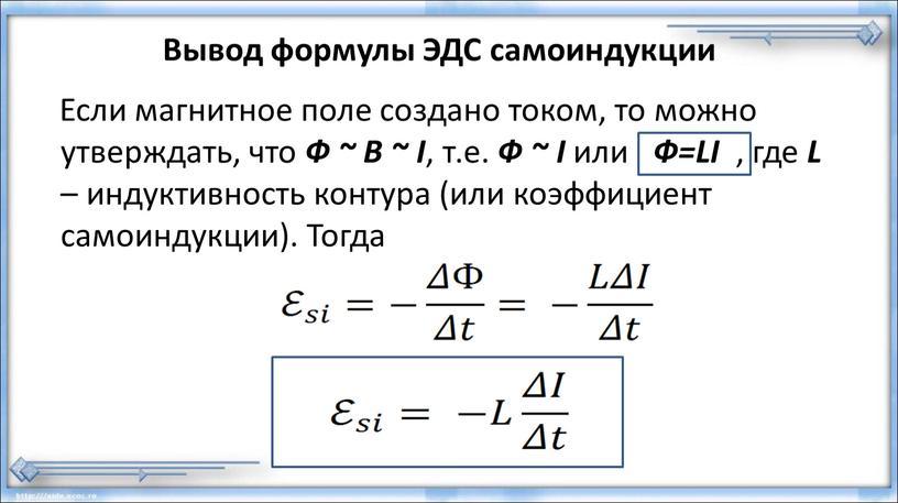 Вывод формулы ЭДС самоиндукции