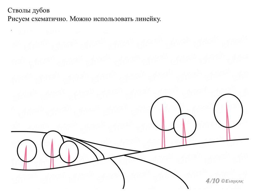 Стволы дубов Рисуем схематично